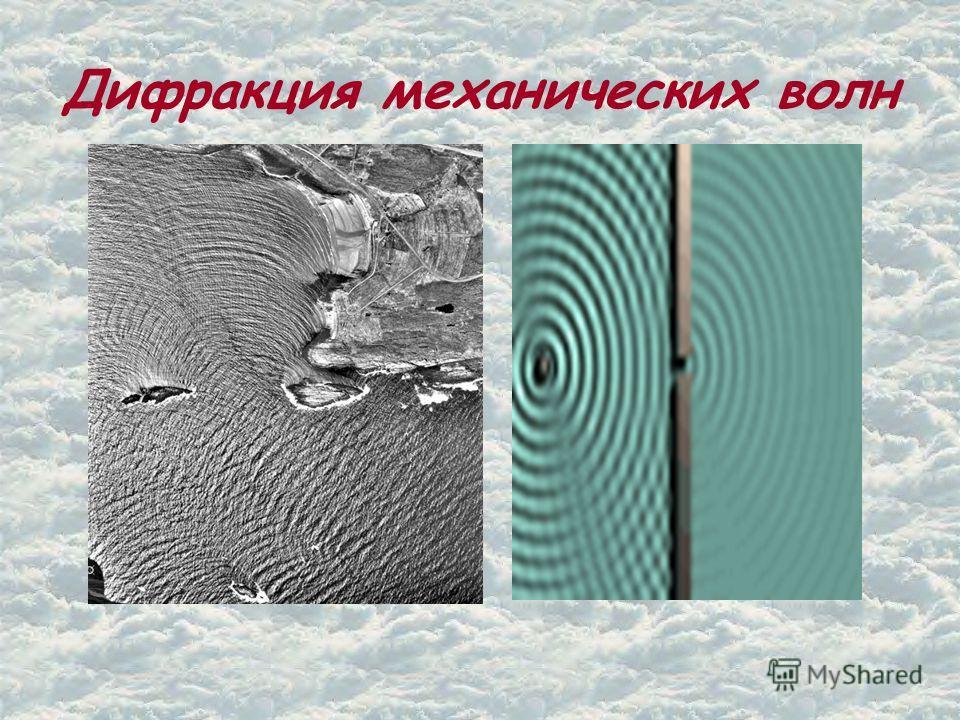 Дифракция механических волн
