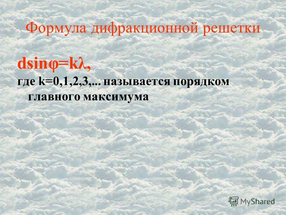 Формула дифракционной решетки dsinφ=kλ, где k=0,1,2,3,... называется порядком главного максимума