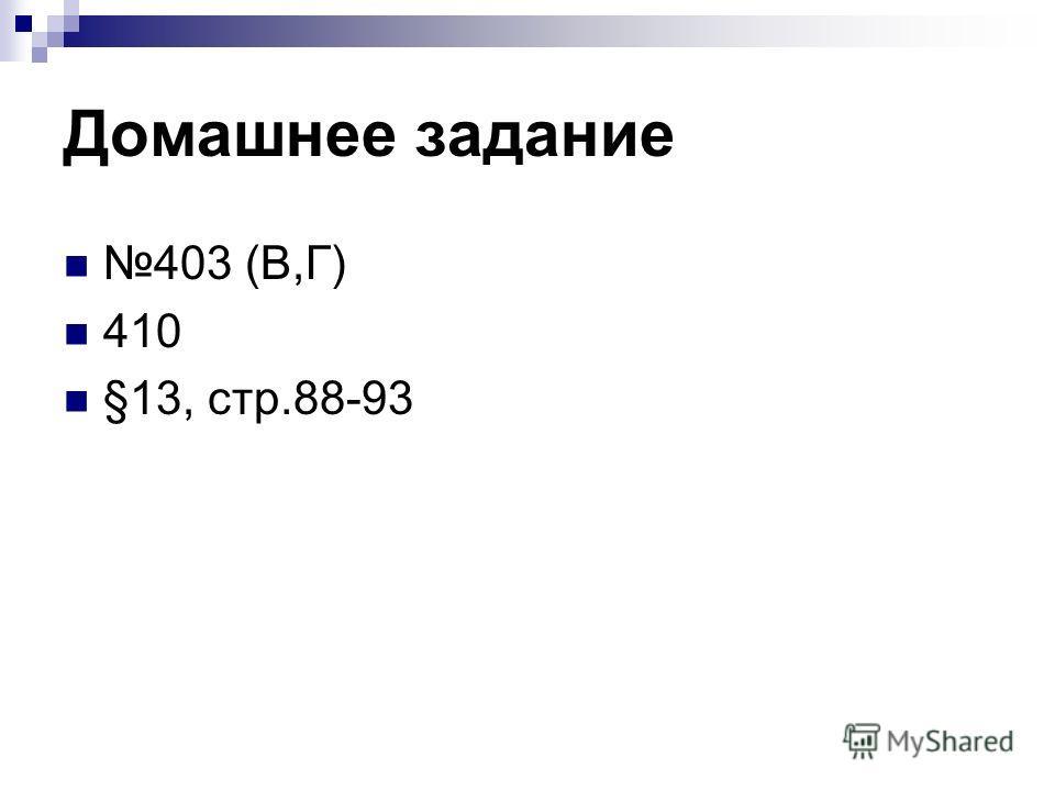 Домашнее задание 403 (В,Г) 410 §13, стр.88-93