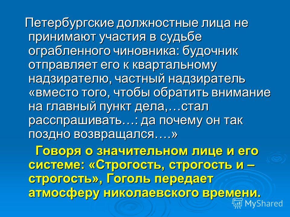Петербургские должностные лица не принимают участия в судьбе ограбленного чиновника: будочник отправляет его к квартальному надзирателю, частный надзиратель «вместо того, чтобы обратить внимание на главный пункт дела,…стал расспрашивать…: да почему о