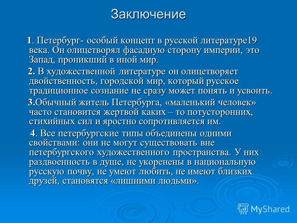 Заключение 1. Петербург- особый концепт в русской литературе 19 века. Он олицетворял фасадную сторону империи, это Запад, проникший в иной мир. 1. Петербург- особый концепт в русской литературе 19 века. Он олицетворял фасадную сторону империи, это За