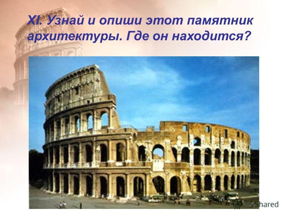 XI. Узнай и опиши этот памятник архитектуры. Где он находится?