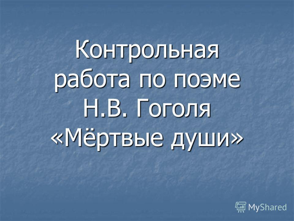 Контрольная работа по поэме Н.В. Гоголя «Мёртвые души»
