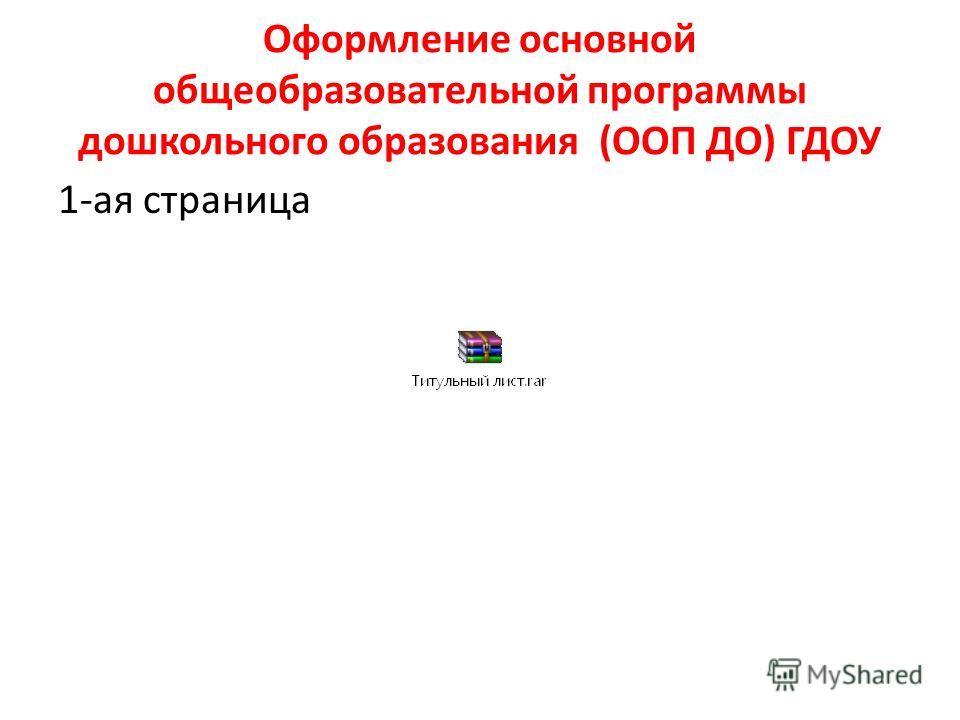 Оформление основной общеобразовательной программы дошкольного образования (ООП ДО) ГДОУ 1-ая страница