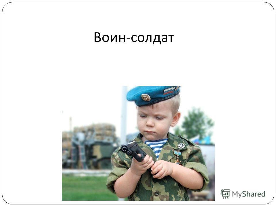 Воин - солдат