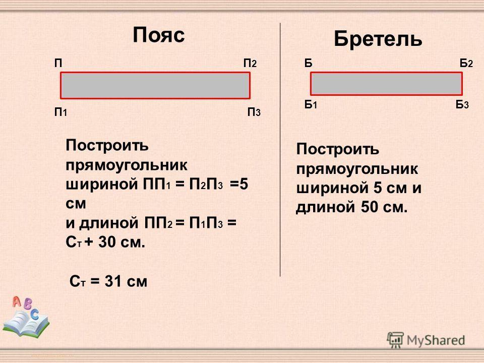 Построить прямоугольник шириной ПП 1 = П 2 П 3 =5 см и длиной ПП 2 = П 1 П 3 = С т + 30 см. Б Б1Б1 Б2Б2 Б3Б3 ПП2П2 П1П1 П3П3 С т = 31 см Построить прямоугольник шириной 5 см и длиной 50 см. Пояс Бретель