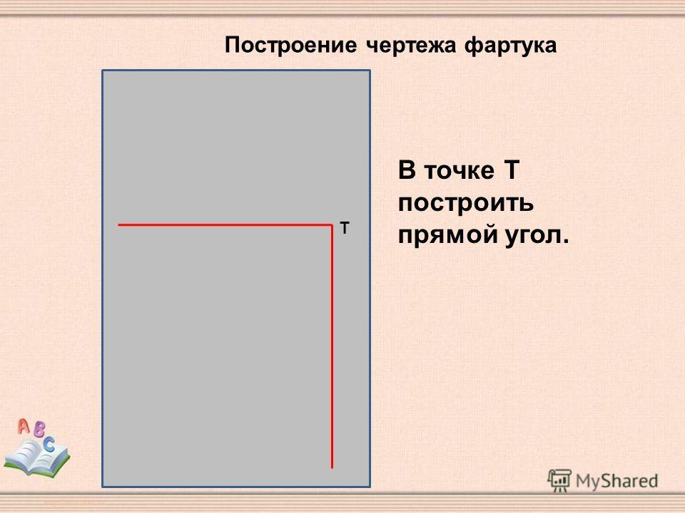 Т В точке Т построить прямой угол. Построение чертежа фартука