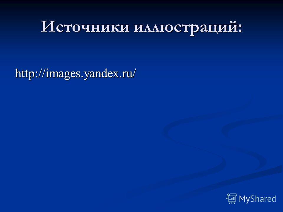 Источники иллюстраций: http://images.yandex.ru/