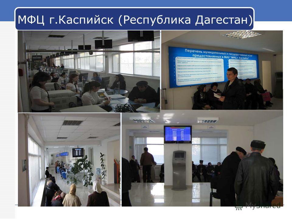 МФЦ г.Каспийск (Республика Дагестан)