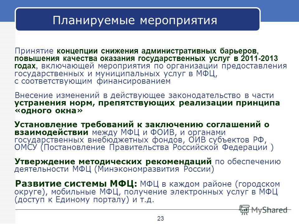 Планируемые мероприятия Принятие концепции снижения административных барьеров, повышения качества оказания государственных услуг в 2011-2013 годах, включающей мероприятия по организации предоставления государственных и муниципальных услуг в МФЦ, с со
