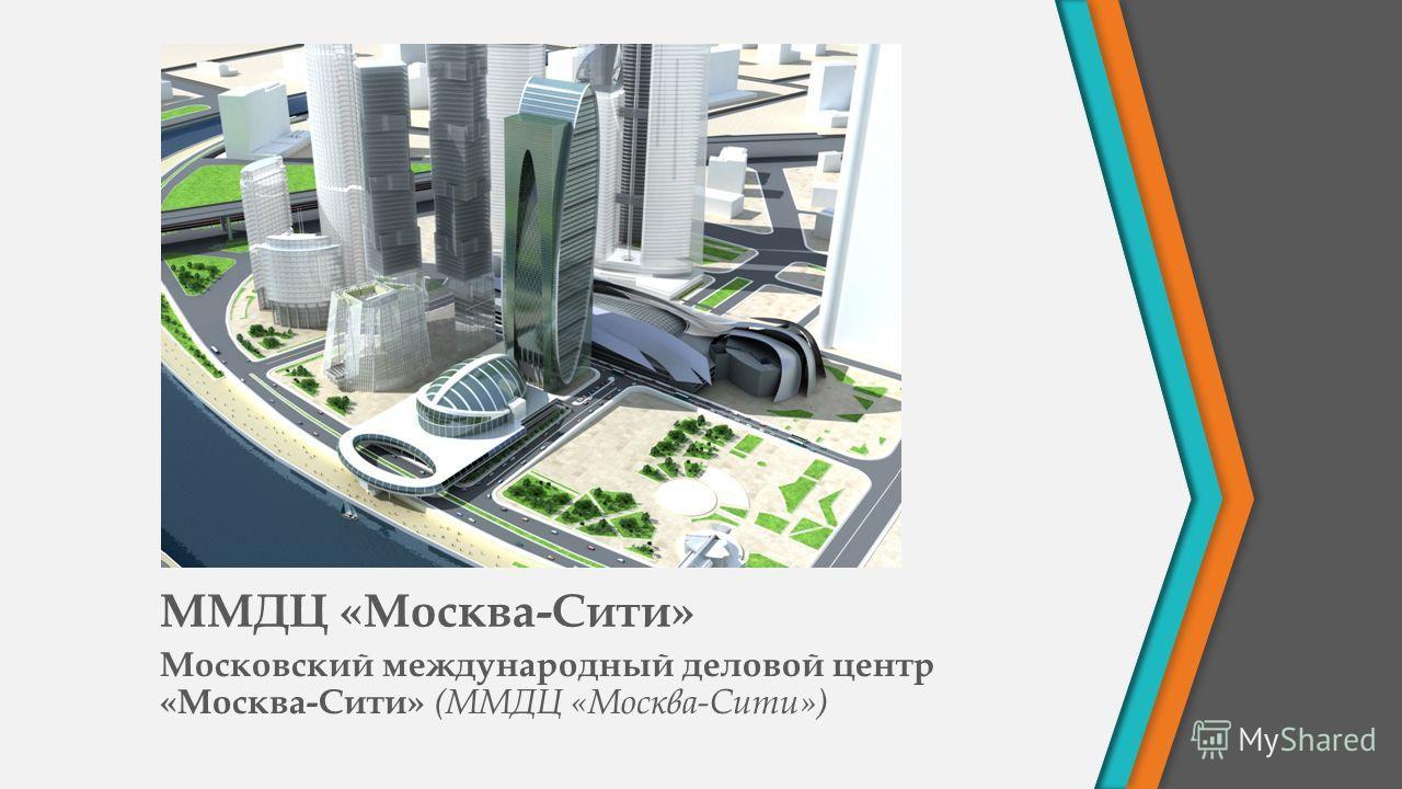 ММДЦ «Москва-Сити» Московский международный деловой центр «Москва-Сити» (ММДЦ «Москва-Сити»)