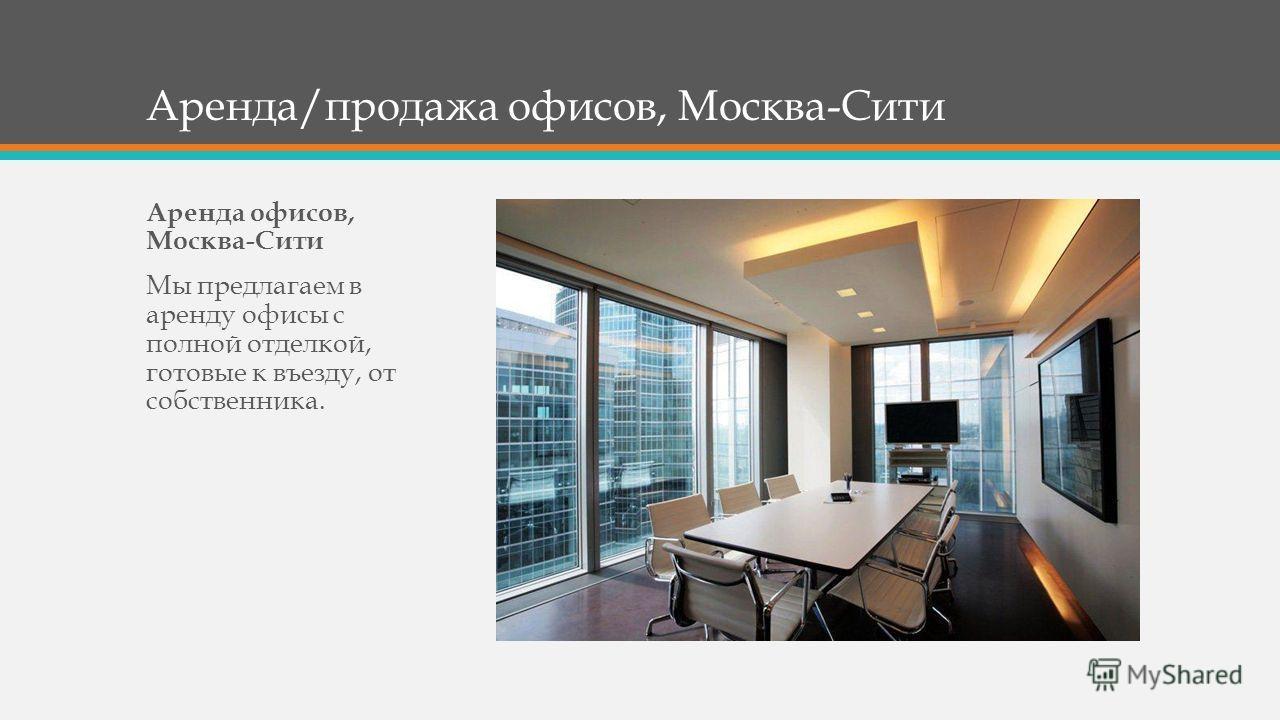 Аренда/продажа офисов, Москва-Сити Аренда офисов, Москва-Сити Мы предлагаем в аренду офисы с полной отделкой, готовые к въезду, от собственника.