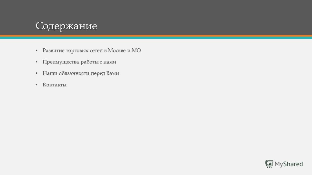Содержание Развитие торговых сетей в Москве и МО Развитие торговых сетей в Москве и МО Преимущества работы с нами Преимущества работы с нами Наши обязанности перед Вами Наши обязанности перед Вами Контакты Контакты