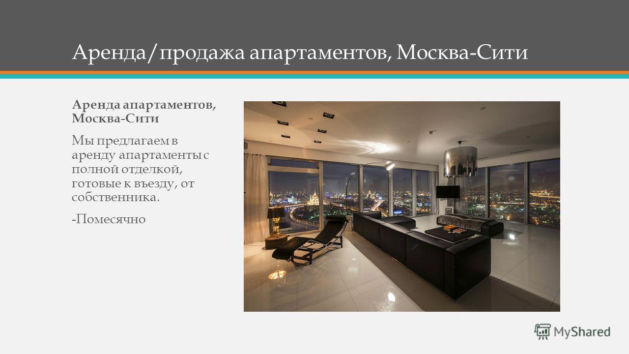 Аренда/продажа апартаментов, Москва-Сити Аренда апартаментов, Москва-Сити Мы предлагаем в аренду апартаменты с полной отделкой, готовые к въезду, от собственника. -Помесячно