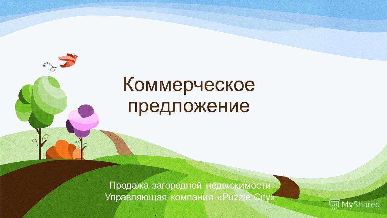 Коммерческое предложение Продажа загородной недвижимости Управляющая компания «Puzzle City»