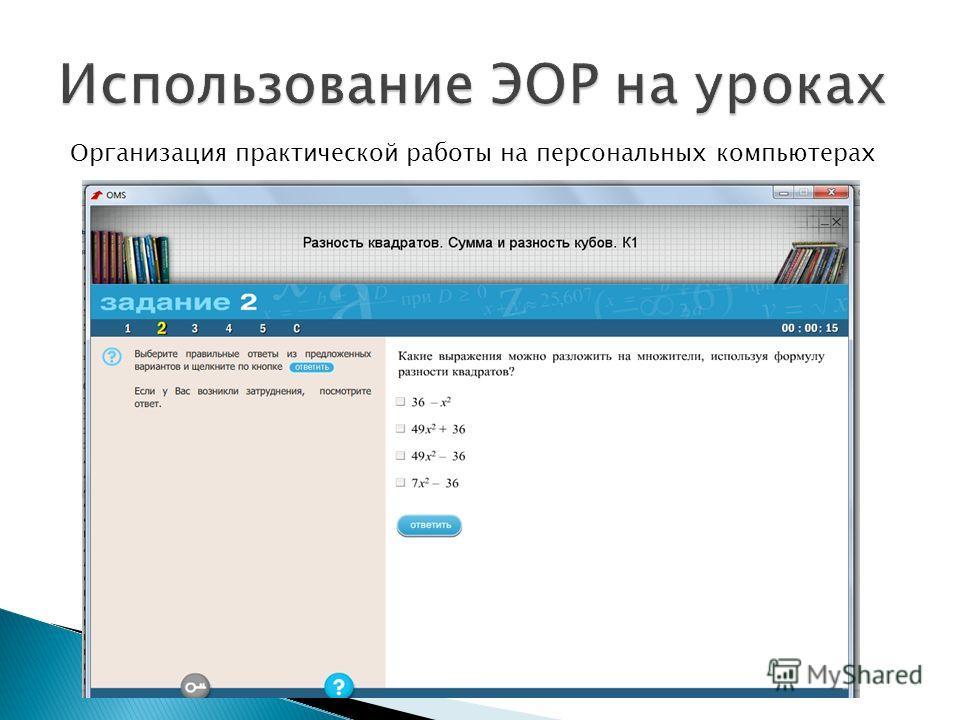 Организация практической работы на персональных компьютерах