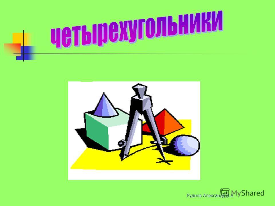 Руднов Александр.8.А