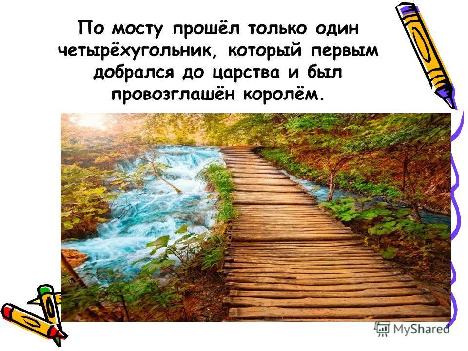 По мосту прошёл только один четырёхугольник, который первым добрался до царства и был провозглашён королём.
