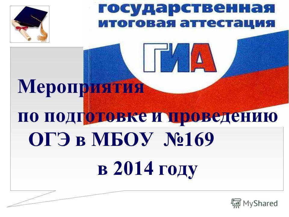 Мероприятия по подготовке и проведению ОГЭ в МБОУ 169 в 2014 году