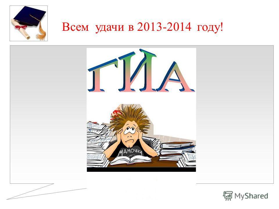 Всем удачи в 2013-2014 году!