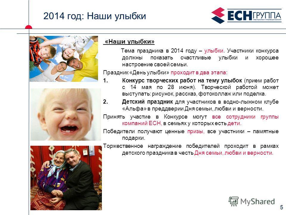 2014 год: Наши улыбки «Наши улыбки» Тема праздника в 2014 году – улыбки. Участники конкурса должны показать счастливые улыбки и хорошее настроение своей семьи. Праздник «День улыбки» проходит в два этапа: 1. Конкурс творческих работ на тему улыбок (п