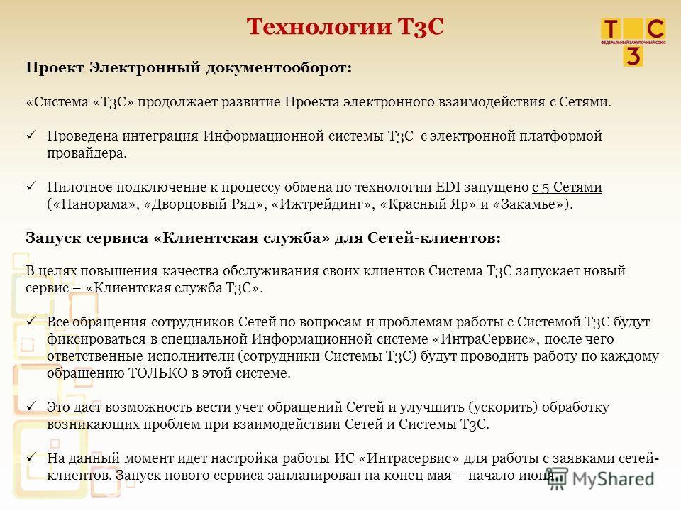 Технологии Т3С Проект Электронный документооборот: «Система «Т3С» продолжает развитие Проекта электронного взаимодействия с Сетями. Проведена интеграция Информационной системы Т3С с электронной платформой провайдера. Пилотное подключение к процессу о