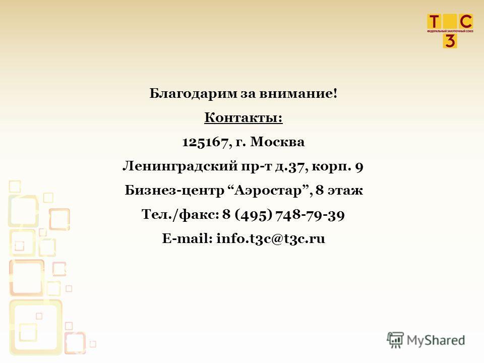 Благодарим за внимание! Контакты: 125167, г. Москва Ленинградский пр-т д.37, корп. 9 Бизнез-центр Аэростар, 8 этаж Тел./факс: 8 (495) 748-79-39 E-mail: info.t3c@t3c.ru