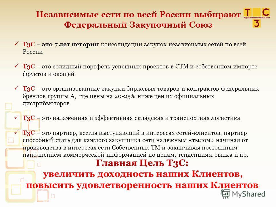 Независимые сети по всей России выбирают Федеральный Закупочный Союз Т3С – это 7 лет истории консолидации закупок независимых сетей по всей России Т3С – это солидный портфель успешных проектов в СТМ и собственном импорте фруктов и овощей Т3С – это ор
