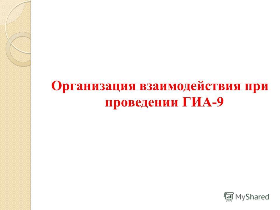 Организация взаимодействия при проведении ГИА-9
