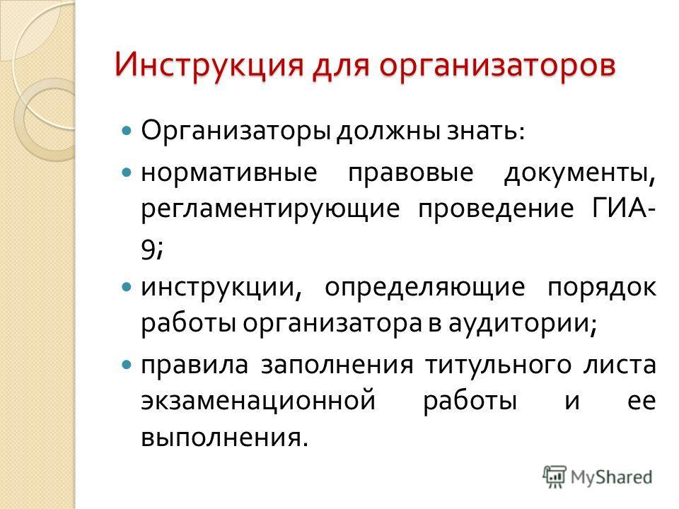 Инструкция гиа иностранному по проведению языку по