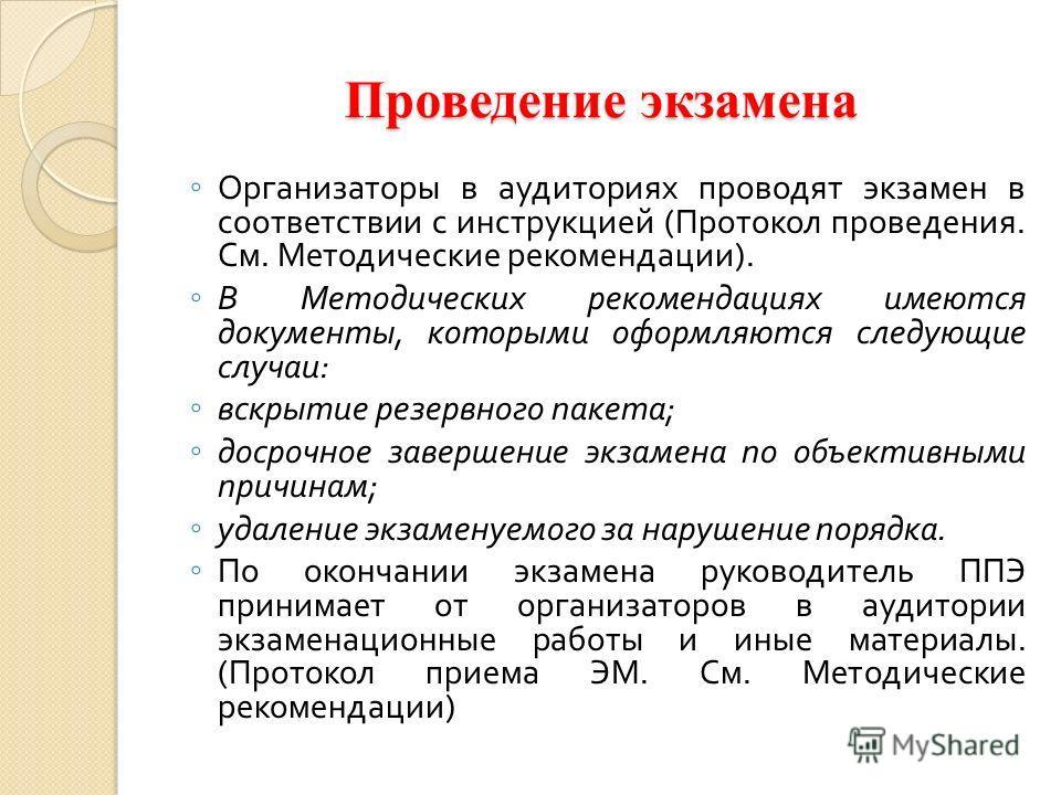 Инструкция По Проведению Гиа По Иностранному Языку