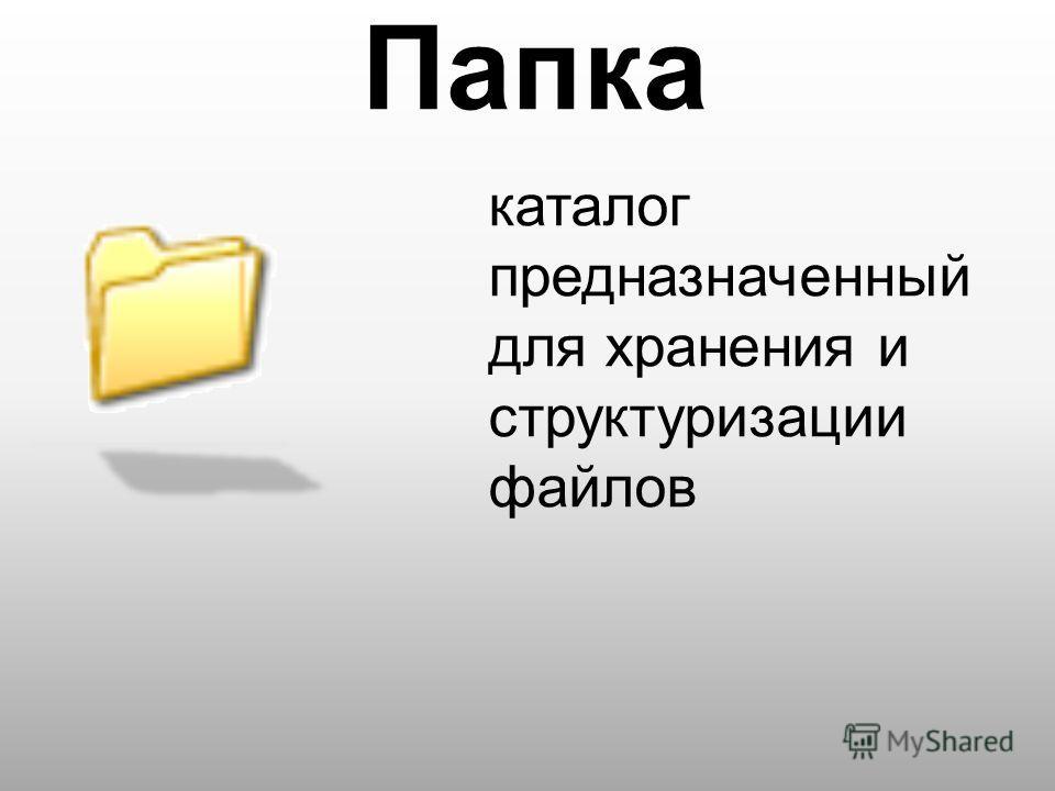 каталог предназначенный для хранения и структуризации файлов Папка