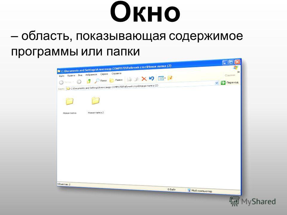 Окно – область, показывающая содержимое программы или папки
