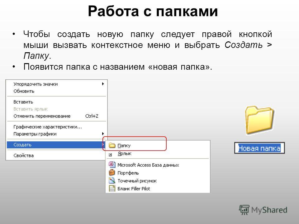 Работа с папками Чтобы создать новую папку следует правой кнопкой мыши вызвать контекстное меню и выбрать Создать > Папку. Появится папка с названием «новая папка».