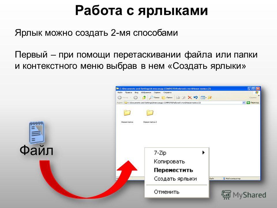 Работа с ярлыками Ярлык можно создать 2-мя способами Первый – при помощи перетаскивании файла или папки и контекстного меню выбрав в нем «Создать ярлыки»