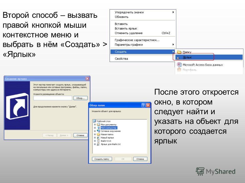 Второй способ – вызвать правой кнопкой мыши контекстное меню и выбрать в нём «Создать» > «Ярлык» После этого откроется окно, в котором следует найти и указать на объект для которого создается ярлык