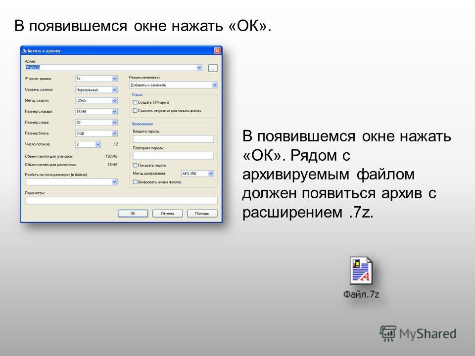 В появившемся окне нажать «ОК». В появившемся окне нажать «ОК». Рядом с архивируемым файлом должен появиться архив с расширением.7z.
