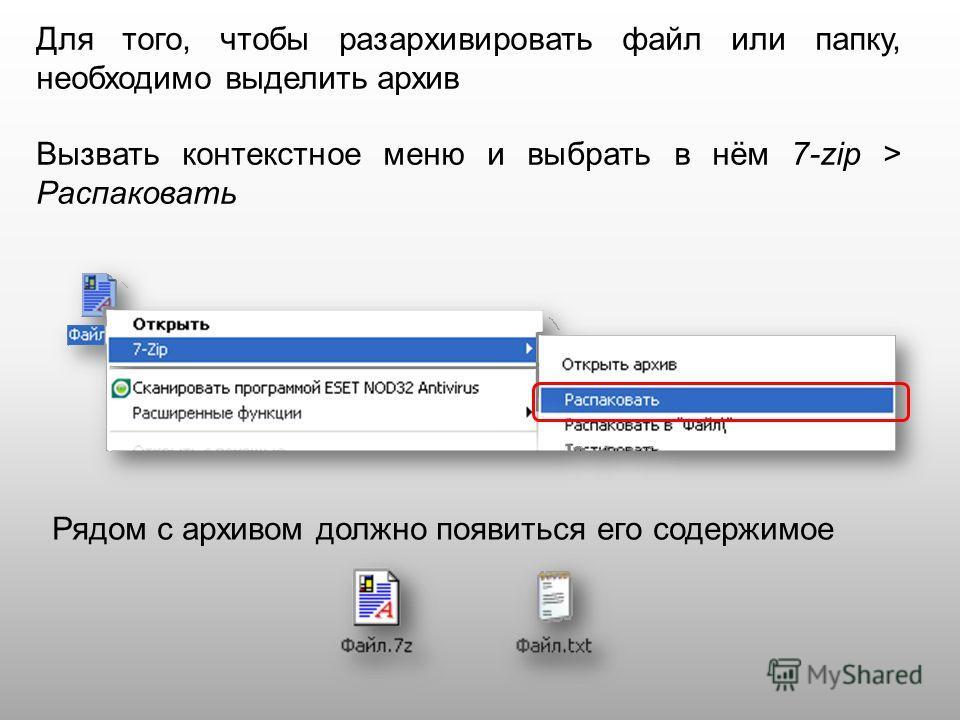 Для того, чтобы разархивировать файл или папку, необходимо выделить архив Вызвать контекстное меню и выбрать в нём 7-zip > Распаковать Рядом с архивом должно появиться его содержимое