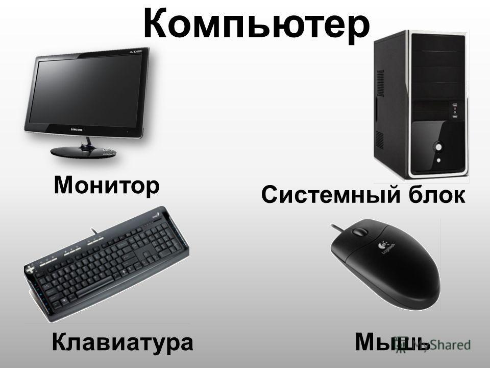 Компьютер Монитор Системный блок Клавиатура Мышь