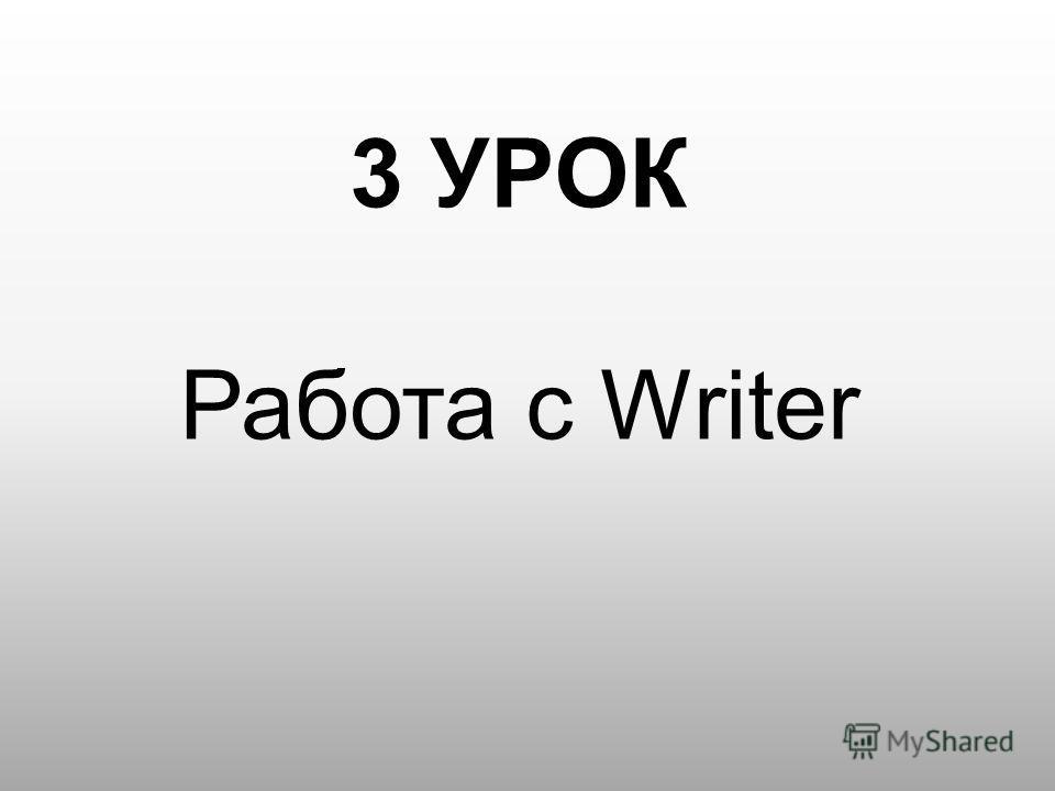 3 УРОК Работа с Writer