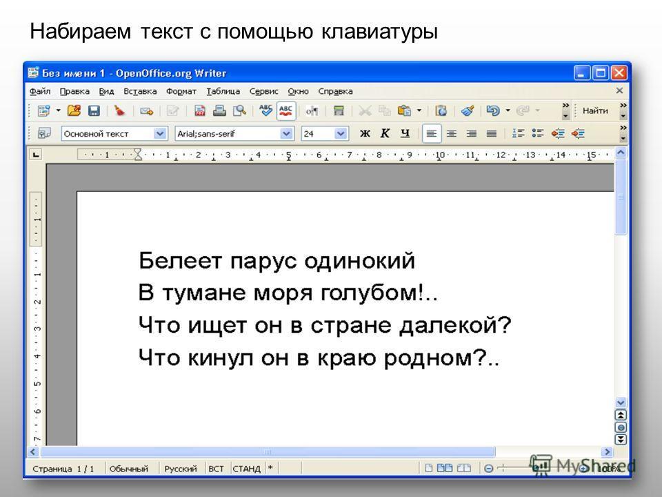Набираем текст с помощью клавиатуры
