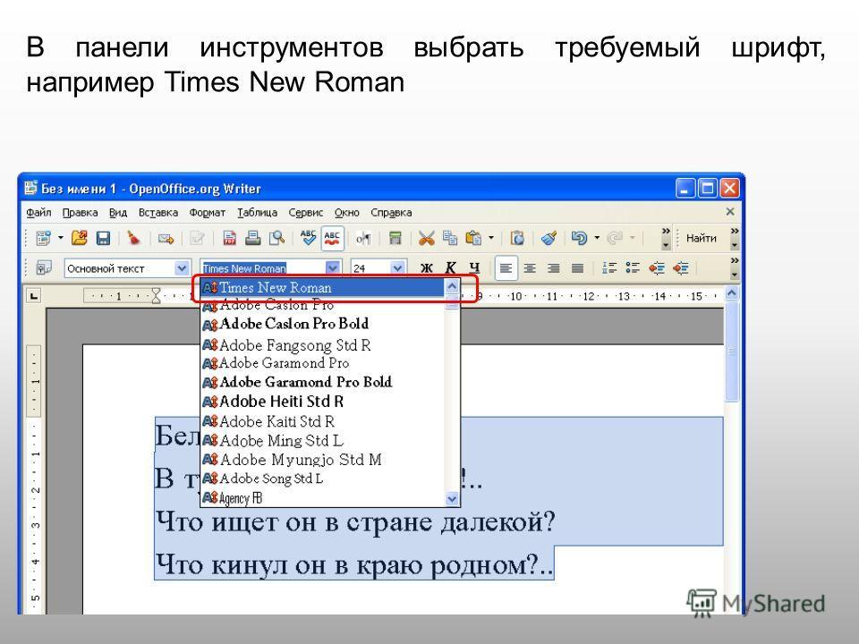 В панели инструментов выбрать требуемый шрифт, например Times New Roman