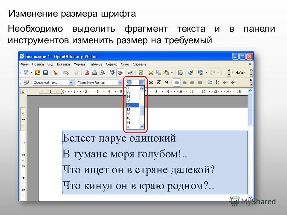 Необходимо выделить фрагмент текста и в панели инструментов изменить размер на требуемый Изменение размера шрифта