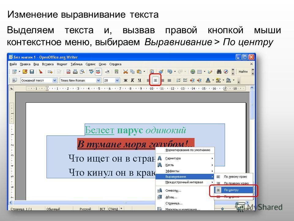 Изменение выравнивание текста Выделяем текста и, вызвав правой кнопкой мыши контекстное меню, выбираем Выравнивание > По центру