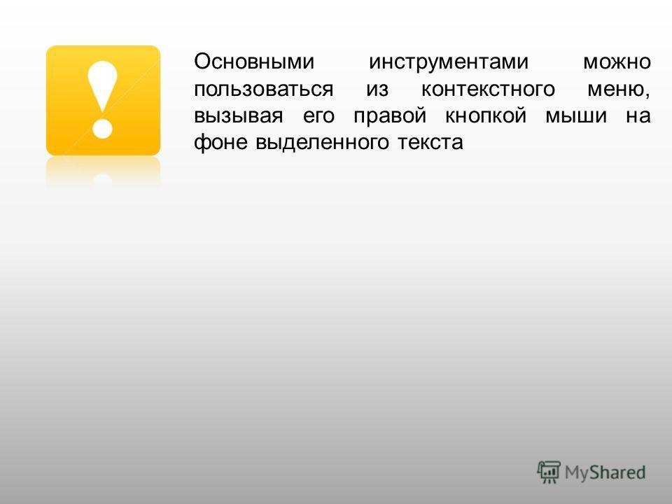 Основными инструментами можно пользоваться из контекстного меню, вызывая его правой кнопкой мыши на фоне выделенного текста