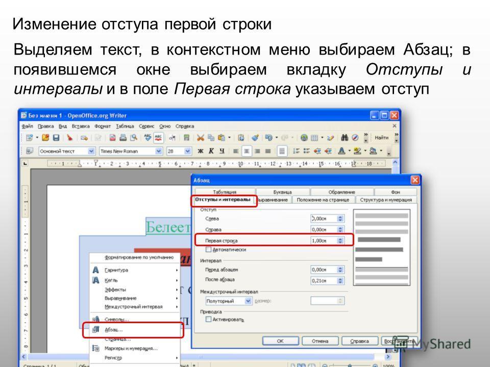 Изменение отступа первой строки Выделяем текст, в контекстном меню выбираем Абзац; в появившемся окне выбираем вкладку Отступы и интервалы и в поле Первая строка указываем отступ
