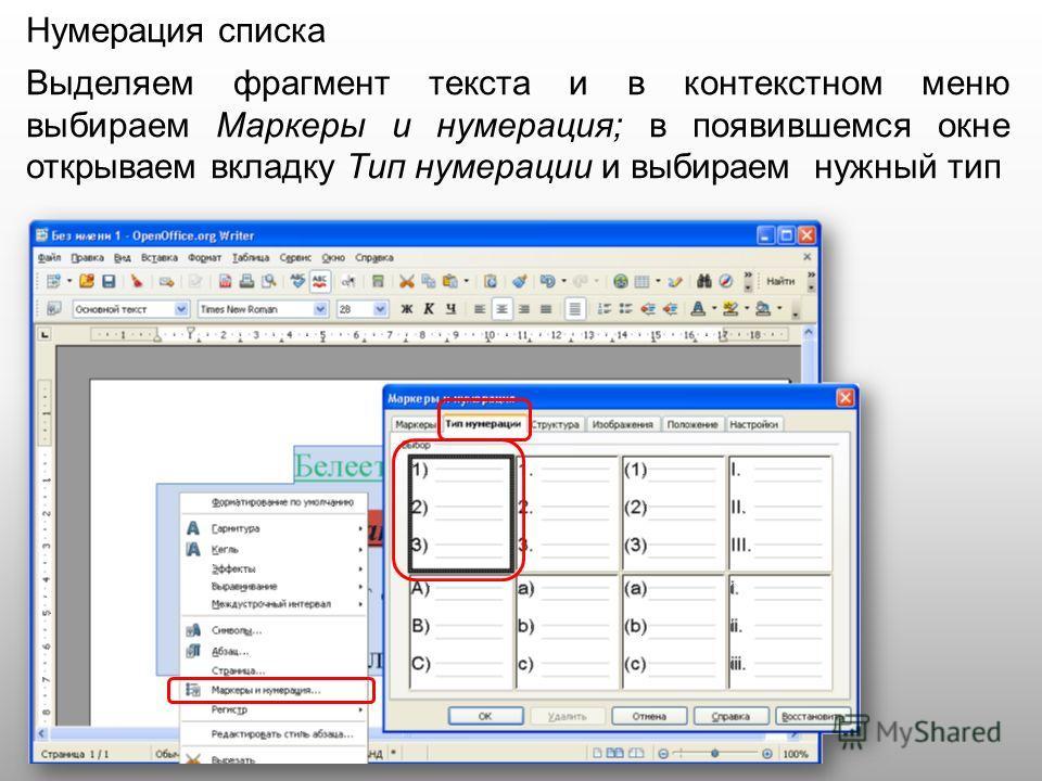 Нумерация списка Выделяем фрагмент текста и в контекстном меню выбираем Маркеры и нумерация; в появившемся окне открываем вкладку Тип нумерации и выбираем нужный тип