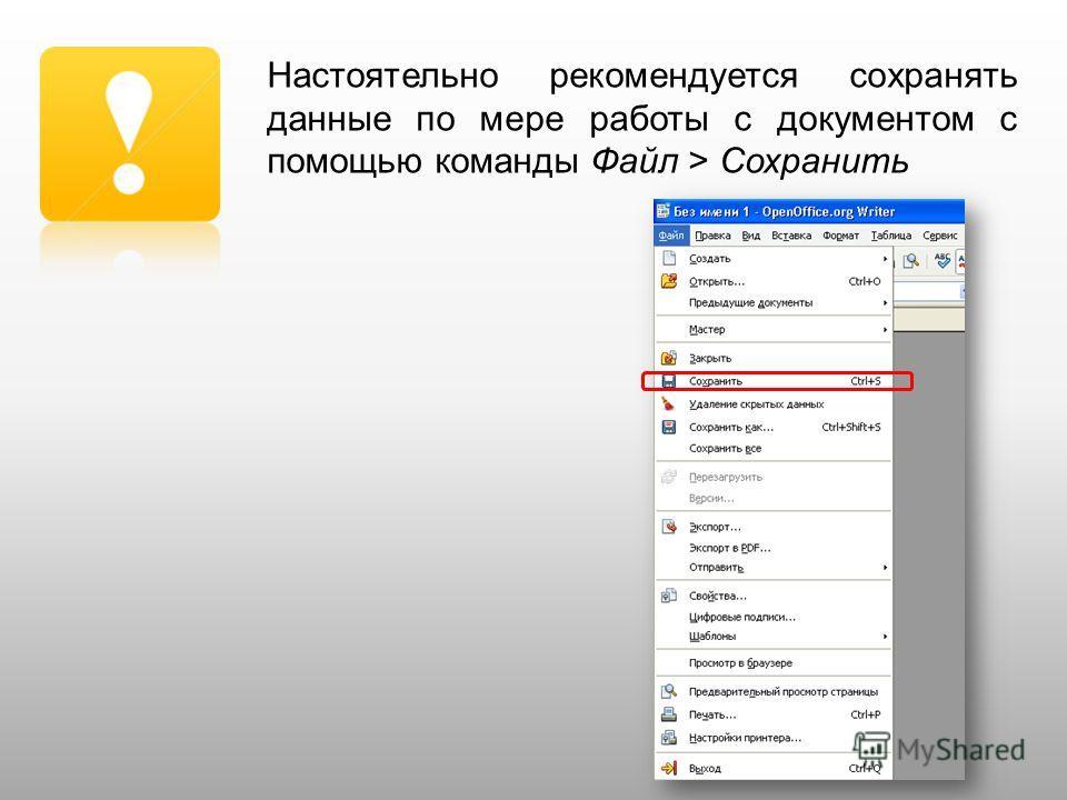Настоятельно рекомендуется сохранять данные по мере работы с документом с помощью команды Файл > Сохранить