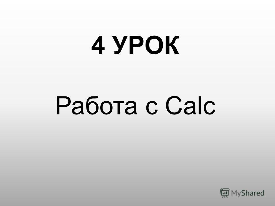 4 УРОК Работа с Calc