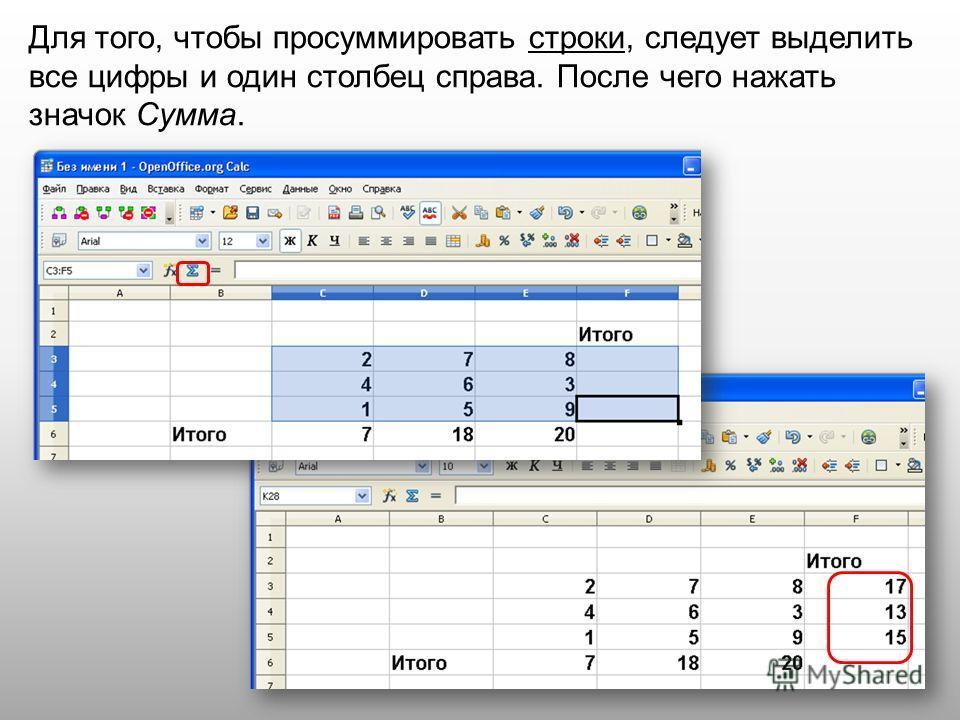 Для того, чтобы просуммировать строки, следует выделить все цифры и один столбец справа. После чего нажать значок Сумма.